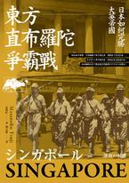 東方直布羅陀爭霸戰:日本如何完勝大英帝國