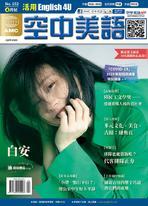 活用空中美語English4U2020年4月號