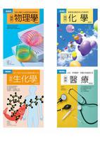 理科醫科套書(共四冊):圖解物理學+圖解化學+圖解生化學+圖解醫療