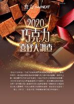 食力專題 Vol.29_2020巧克力喜好大調查