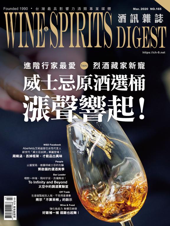 酒訊雜誌3月號/2020第165期 威士忌原酒選桶 漲聲響起!