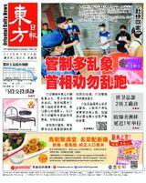 東方日報 2020年03月19日
