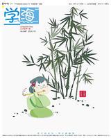 马来西亚《学海》周刊(第847期)