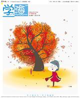 马来西亚《学海》周刊(第861期)