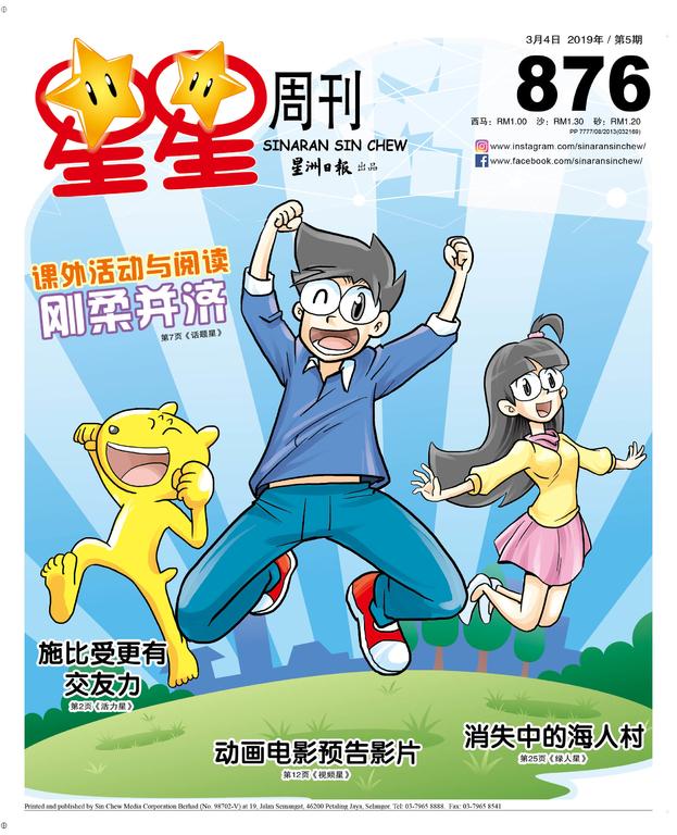 马来西亚《星星》周刊(第876期)