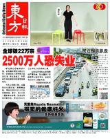 東方日報 2020年03月20日