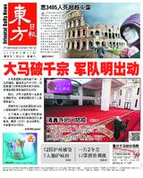 東方日報 2020年03月21日