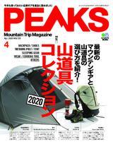PEAKS 2020年4月號 No.125【日文版】