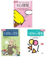 心理學套書(共三冊):圖解心理學+圖解榮格心理學+圖解認知心理學