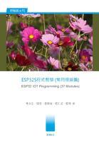 ESP32S程式教學(常用模組篇)