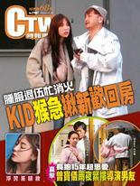 時報周刊+周刊王 2020/03/25 第2197期