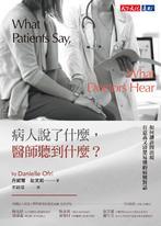 病人説了什麽,醫師聽到什麽?