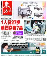 東方日報 2020年03月30日