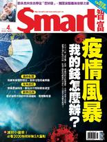 Smart智富月刊 2020年4月/260期