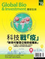 《環球生技月刊》VOL.72期