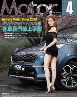 汽車百科雜誌 NO.413 /2020年4月號