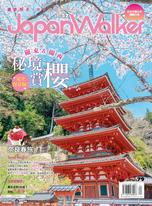 Japan Walker Vol.57 2020年4月號