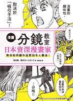 漫畫分鏡教室:日本資深漫畫家教你如何讓作品更加令人著迷