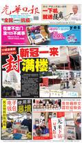 光華日報2020年04月01日