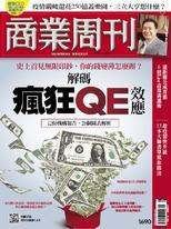 商業周刊 第1690期 瘋狂QE效應