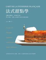 法式甜點學:從概念到鑑賞、從技藝到名廚,帶你看懂、吃懂法式甜點門道的行家養成指南