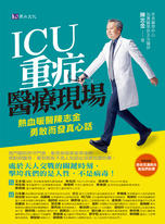 ICU重症醫療現場:熱血暖醫陳志金 勇敢而發真心話