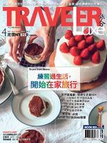 TRAVELER Luxe旅人誌 4月號/2020 第179期