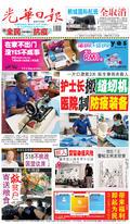 光華日報(晚报)2020年04月02日