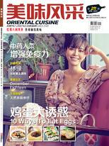 Oriental Cuisine 美味风采 4月号 (2020)