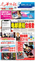 光華日報2020年04月03日