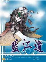 藍江道(全)