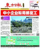 東方日報 2020年04月05日