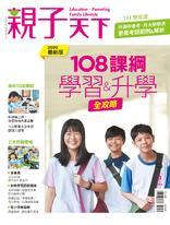 親子天下特刊 108課綱:學習&升學全攻略