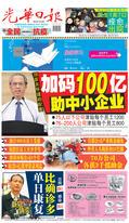 光華日報2020年04月07日