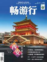 畅游行 Travellution - Issue 86 西安•古意新韵