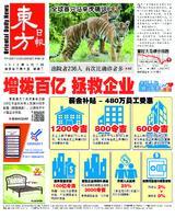 東方日報 2020年04月07日