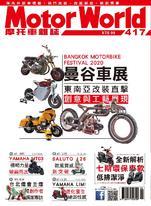 摩托車雜誌Motorworld【417期】