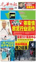 光華日報2020年04月08日