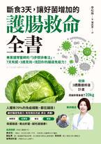 斷食3天,讓好菌增加的護腸救命全書