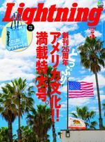 Lightning 2020年5月號 Vol.313 【日文版】