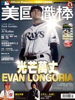 美國職棒MLB 01月號/2013第60期