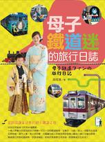 母子鐵道迷的旅行日誌