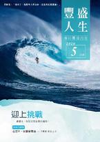 《豐盛人生》靈修月刊【繁體版】2020年5月號