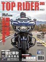 流行騎士Top Rider【393期】