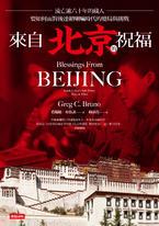 來自北京的祝福