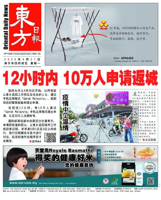 東方日報 2020年04月27日