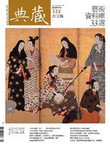 典藏古美術332期 / 2020年5月號