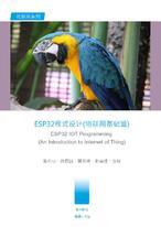 ESP32程式设计(物联网基础篇)(簡體中文版)