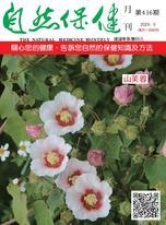 自然保健月刊  436期-山芙蓉