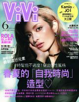 ViVi 唯妳時尚國際中文版2020年6月號
